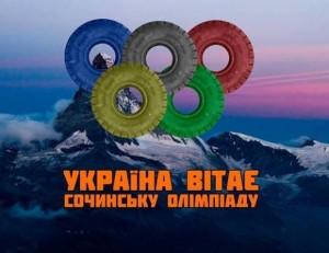 Ukraina-wita-Olimpiadę-w-Soczi