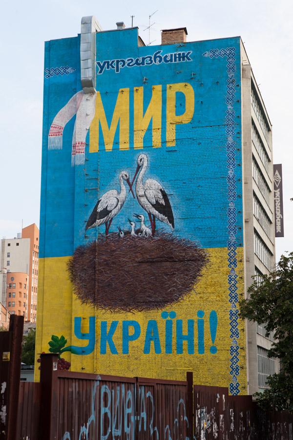 Reklama banku UkrGazBank. Fot.DK